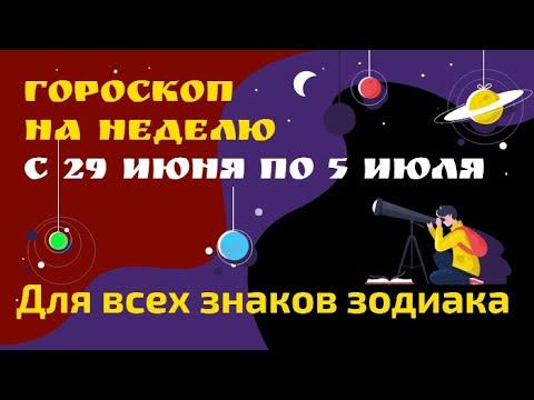 Гороскоп на неделю с 29 июня по 5 июля 2020 года