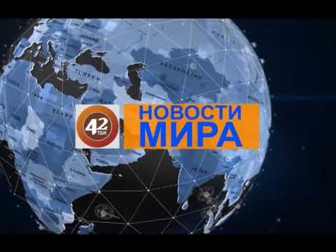 Новости мира (12.11.2017)