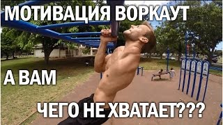 Мотивация Workout.  А Вам чего не хватает?