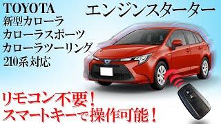 トヨタ 新型カローラ・カローラスポーツ・カローラツーリング対応 スマートキーで操作可能 エンジンスターター thumbnail