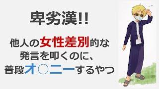 男「女性差別許さん!」→夜はオカズ探し→マジでなんなの?