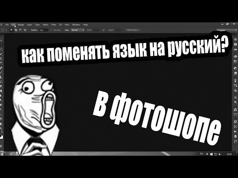 FixBro | Как поменять язык на русский в ФОТОШОПЕ! (БЕЗ РУСИФИКАТОРОВ)
