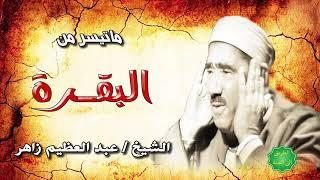 الشيخ عبدالعظيم زاهر ماتيسر من سورة البقرة