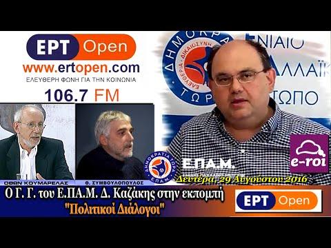"""Ε.ΠΑ.Μ. - Ο Δ. Καζάκης στην εκπομπή """"Πολιτικοί Διάλογοι"""" στην ERTOpen. 29/08/2016."""