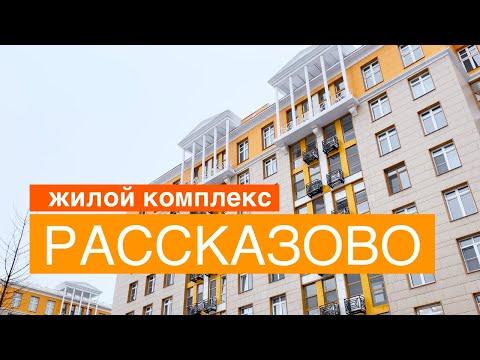 ЖК РАССКАЗОВО. Обзор жилого комплекса Рассказово. Sezar Group