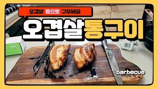 통오겹살구이 육즙팡팡 겉바속촉 roast pork be…