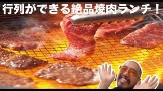 【行列】絶品焼肉がランチでお手頃価格でいただける!「きらく亭・広尾・南麻布・和牛ハラミランチ」 thumbnail