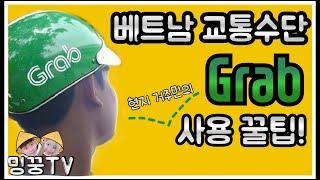 그랩 (Grab) 한국어 사용법/실제 사용장면/현지 거주민이 알려드립니다/베트남여행/사용방법
