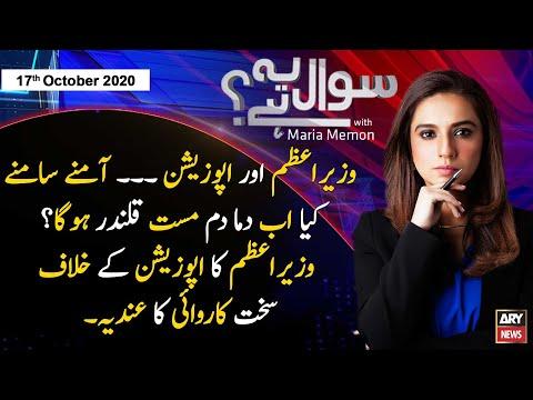 Sawal Yeh Hai on Ary News | Latest Pakistani Talk Show