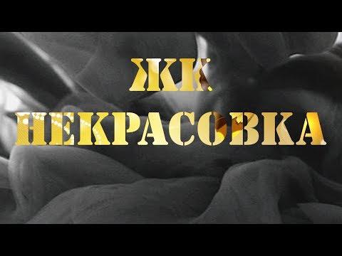 ЖК Некрасовка Самолет Девелопмент и Абсолют Недвижимость СТАРТ ПРОДАЖ!!!