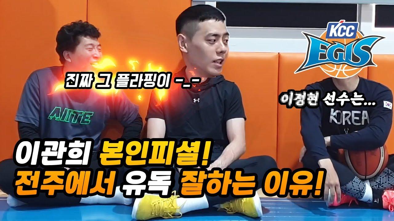 이관희 선수 직접 밝힌 비하인드 썰 !! 전주kcc 경기는 마음가짐이 달라요!!!