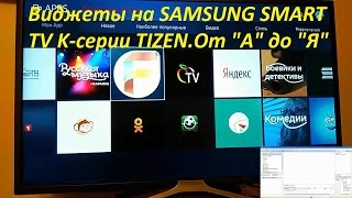 виджеты на Samsung TV Smart K-серии OC Tizen (халява) Часть 2: SS IPTV