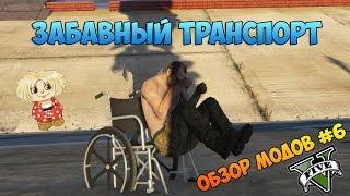 "GTA 5 Моды: ""Object Spooner"" -  Забавный Транспорт [Обзор модов #6]"