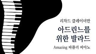 [도약닷컴] 아드린느를 위한 발라드 - 리차드 클레이더만 피아노 강좌 맛보기