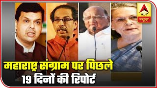 Watch What All Happened In Maharashtra In Last 19 Days | ABP News