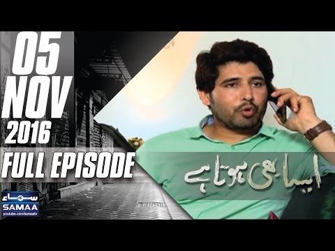 Parha Likha Jahil | Aisa Bhi Hota Hai | SAMAA TV | 05 Nov 2016