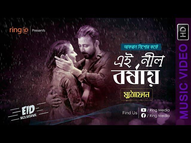Ei Nil Borosay   Muthophone   Afran Nisho   Mehzabien   Kajal Arefin Ome   Bangla New Song 2019