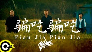 頑童MJ116【騙吃騙吃 Pian Jia Pian Jia】Official Music Video