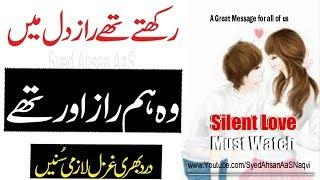 Rakhte The Raaz Dil Mien Wo Hum Raaz Aur The || Silent Love || Syed Ahsan AaS