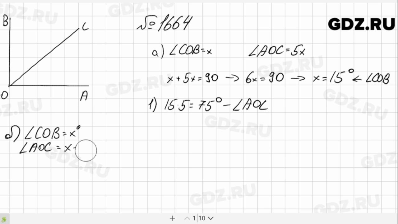 Гдз По Математике 5 Класс 1664 В