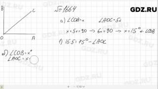 № 1664- Математика 5 класс Виленкин