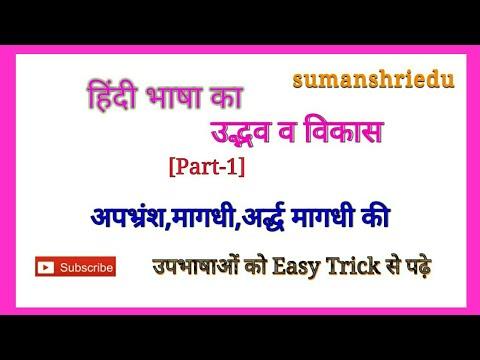 हिंदी भाषा का उदभव और विकास, हिंदी भाषा की बोलियाँ Tricks से ( Part-1)👍