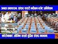 जनतालाई लकडाउनमा राखेर बजेट अधिवेशनमा साँसदहरु, यसरीसुरु भयो अधिबेशन || parliament meeting nepal