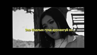 O.G MOB x 113 ft Enkhzaya (Official Lyrics Video)