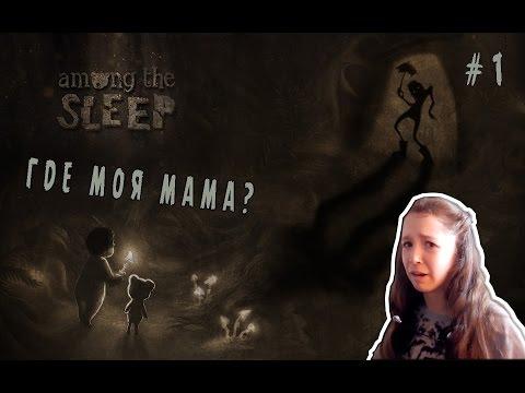 СТРАШНЫЙ СОН / AMONG THE SLEEP #1 - Видео с YouTube на компьютер, мобильный, android, ios