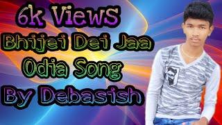 Bhijei dei ja thare India song sing by Singer Debasish