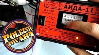 Зарядное устройство Аида 11 предпусковое