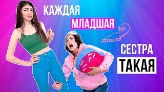 Download КАЖДАЯ МЛАДШАЯ СЕСТРА ТАКАЯ Mp3 and Videos