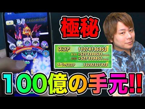 ぷにぷに「いつもどうやってるの?」4フィーバー100億スコアの手元公開!!!【妖怪ウォッチぷにぷに】工藤新一登場Yo-kai Watch part1126とーまゲーム