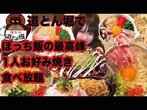 【大食い】【道頓堀】1人お好み焼き食べ放題が一番忙しい説。