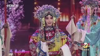 《青春戏苑》 20200204 京韵芬芳| CCTV戏曲