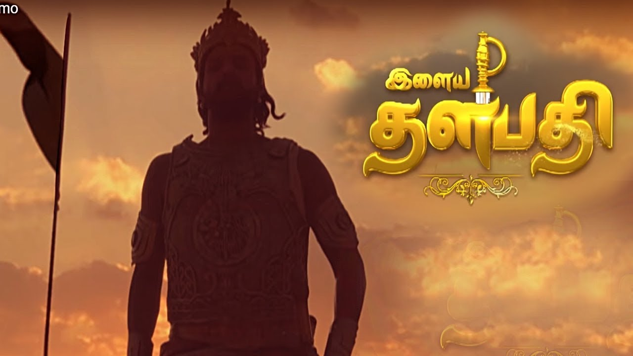 Ilayathalapathy Tamil Promo Trailer Reaction | Colors Tamil TV | Ilaya  Thalapathy Serial