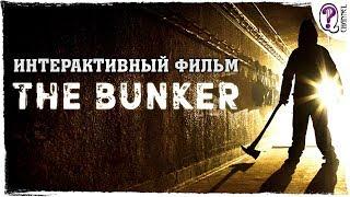 Бункер / The Bunker (2016) || Полный фильм. Все концовки. 1080p 60fps