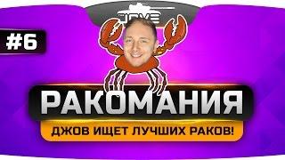 Челлендж-Стрим РАКОМАНИЯ #6. Джов в поисках лучших 45% раков!