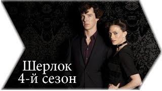 4-й сезон Шерлока выйдет в январе 2017 - Новости ТВ