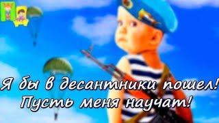 День ВДВ 2 августа. Супер поздравление  с днем ВДВ десантников