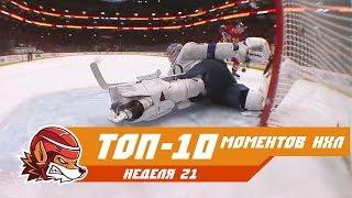 Проход Кузнецова, коронка Василевского и феерия Драйзайтля: Топ-10 моментов 21-ой недели НХЛ
