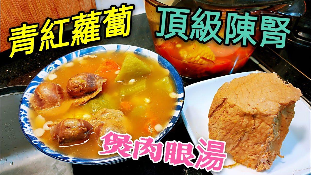 〈職人吹水〉 百飲不厭-唔想停口 咸鮮陳腎 煲青紅蘿蔔 新鮮肉眼湯 - 好味養生湯水 春季時令 湯水