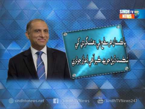 Aizaz Chaudhry Package - Sindh TV News