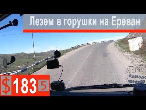 $183 Скания S500 А за тобою АРАРАТ!!! Горная дорога на Ереван)))