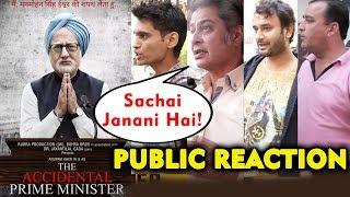The Accidental Prime Minister | PUBLIC REACTION | Anupam Kher | Dr. Manmohan Singh