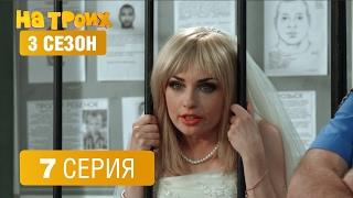 На троих - 3 сезон - 7 серия