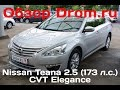 Nissan Teana 2016 2.5 (173 л. с.) CVT Elegance - видеообзор