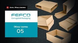 Обзор каталога FEFCO. Группа 05 - Коробки пенального типа