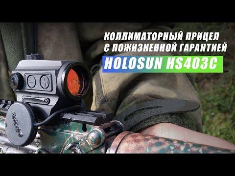 Holosun HS403C  Коллиматор с пожизненной гарантией | Макака и Альпака