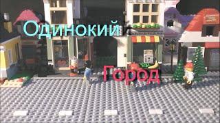 """Трейлер -Нового  LEGO проекта """"Одинокий Город"""""""